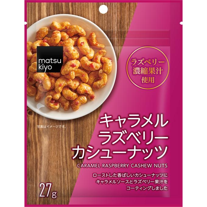 matsukiyoキャラメルラズベリーカシューナッツ