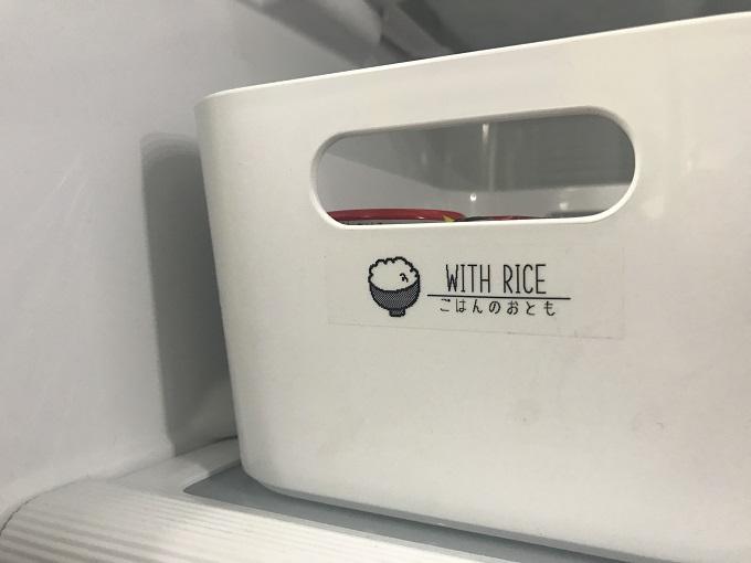 梶ヶ谷さんの家の冷蔵庫収納ボックス