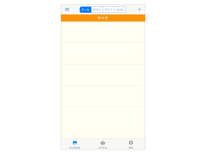 アプリ起動後の「かった」リストの画像