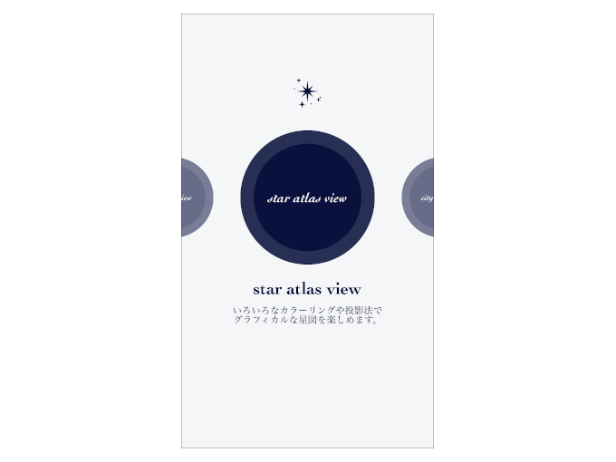 「Star Atlas View」を選択している時の画像