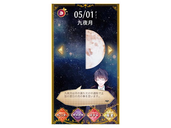 「今日の月」を開いた時の画像