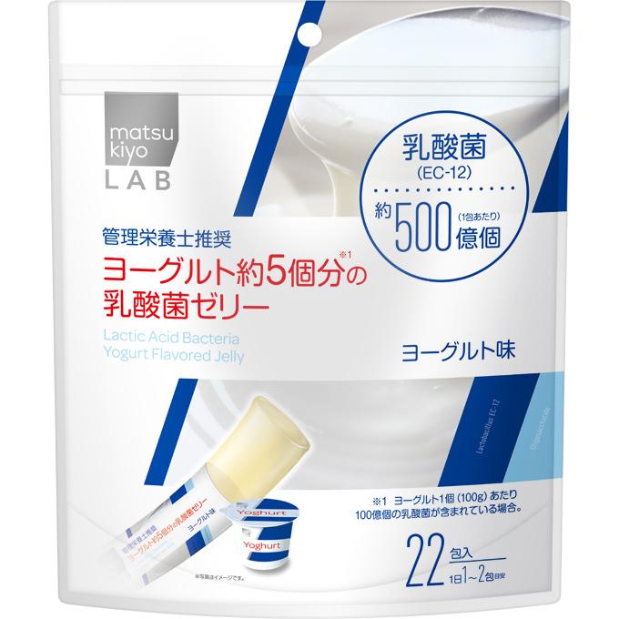 matsukiyo LAB ヨーグルト約5個分の乳酸菌ゼリー