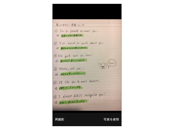 英文が書かれたノートをカメラで撮影した時の画像
