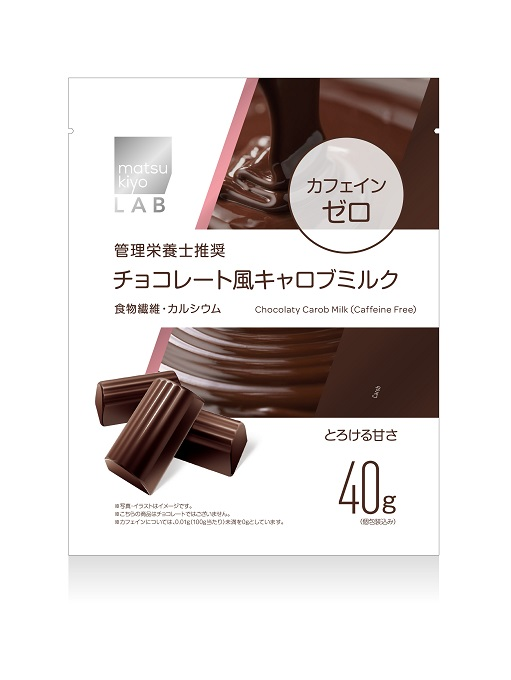 matsukiyo LAB チョコレート風キャロブミルク