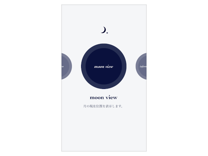 「Moon View」を選択している時の画像