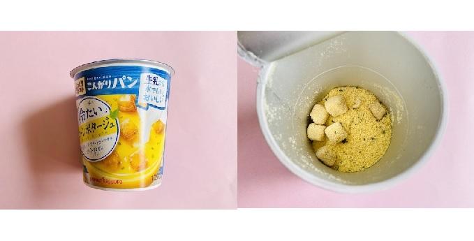 「じっくりコトコトこんがりパン 冷たいコーンポタージュ」の商品(左)とふたを開けた状態(右)