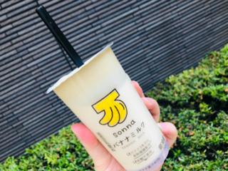 セブンイレブンから登場した「sonna バナナミルク」