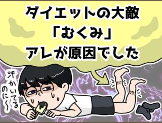 【JUNの美ボディレッスン#9】夏場の冷えはダイエットの敵! むくみ脚対策におすすめの生活習慣とは?