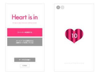 恋人との愛が深まる♡ アプリ「カップルで楽しむ-Heart is in」でハートを送り合おう♪