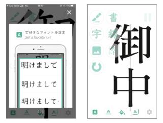 字の練習に最適♪ アプリ「透かして清書 -綺麗な文字で宛名書き-」で恥ずかしくない字を習得しよう!