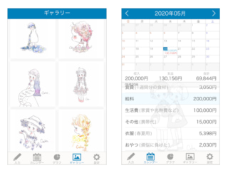 背景イラストは40種類以上♡ キュートすぎるおこづかい帳アプリ「Caho家計簿(かけいぼ)かわいい&人気かけいぼアプリ」