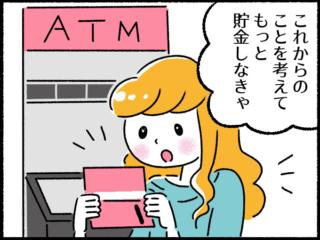 今だからこそお金を貯める準備を! 時間があるときにできることは? #大人女子のマイルド貯蓄