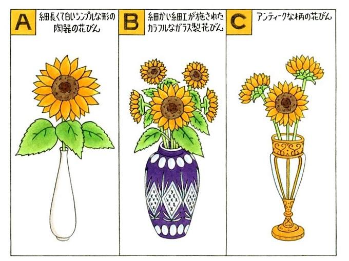 花びんのイラスト
