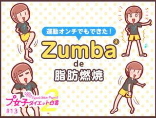 楽しく踊って-2.5kg!「Zumba de 脂肪燃焼!」に挑戦してみた プ女子ダイエット白書2 #13