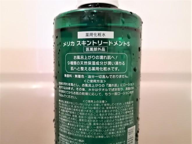ボトル上部の画像
