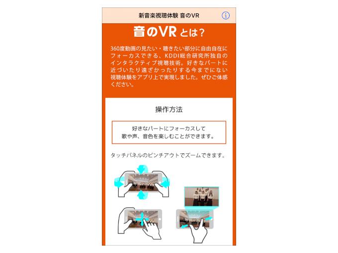 アプリの操作説明を映した画像