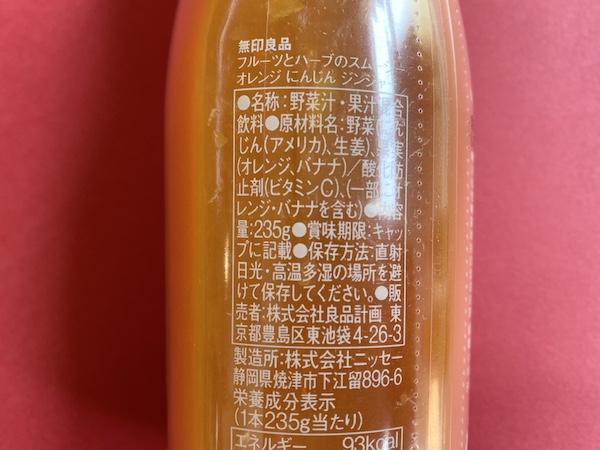 スムージーの「オレンジ にんじん ジンジャー」の原材料