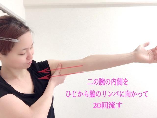 二の腕の内側をマッサージする