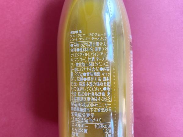 スムージー「バナナ マンゴー ターメリック」の原材料