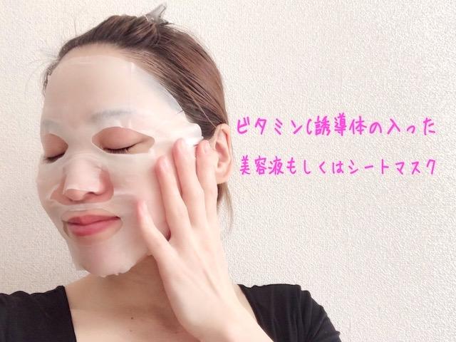 フェイスシートマスクを行う