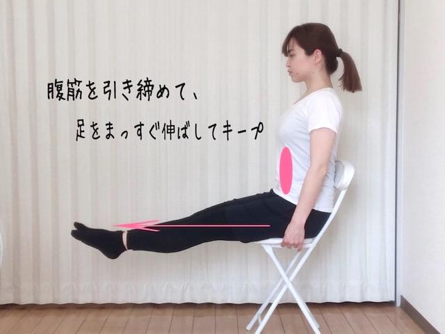 イスに腰掛けて腹筋を引き締めて足をまっすぐ伸ばしてキープ