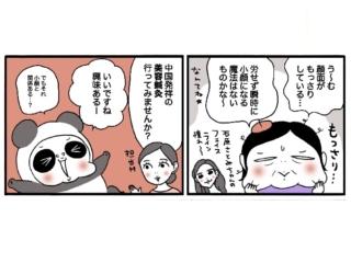 う~む顔面がもっさりしている…労せず瞬時に小顔になる魔法はないものかな~中国発祥の美容鍼灸行ってみませんか?いいですね興味ある!でもそれ小顔と関係ある?