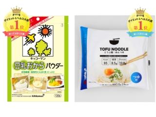 「大豆ミート」「おからパウダー」など進化が止まらない大豆系食品の注目アイテム