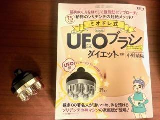 UFOブラシダイエットの本とグッズ