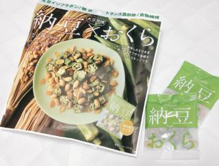 サクサク食感でおいしい!「納豆×おくら」のヘルシーおやつ#Omezaトーク