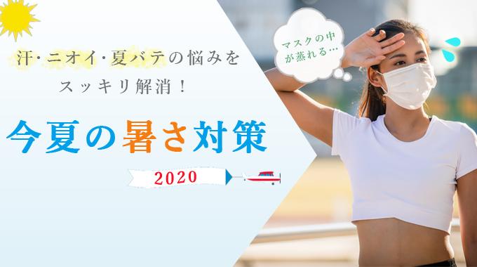 夏を乗りきる! 今夏の暑さ対策2020