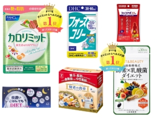 コロナ太り解消、健康的な食事に役立てたい! ダイエット系サプリ・医薬品BEST6
