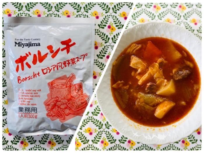 ミヤジマ ボルシチ ロシア風野菜スープ 業務用
