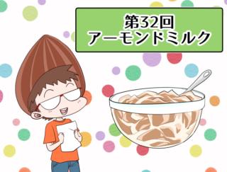 栄養たっぷりでヘルシー!「アーモンドミルク」を1週間お試し【オトナのゆるビューティライフ】