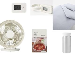 2020年最新!『無印良品』の夏バテ・熱中症対策アイテム人気のベスト5
