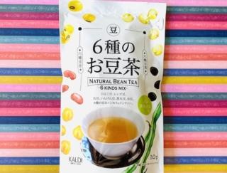この夏のイチオシ! 水出しできてごくごく飲めるカルディの「6種のお豆茶」