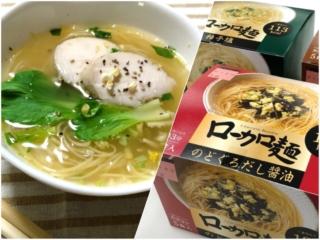 ダイエット中に食べたい! スープまで飲み干せる低カロリーラーメンを実食