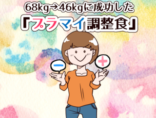 【漫画レポート】22kgやせで40kg台に! ストレスなしのダイエットに「プラマイ調整食」