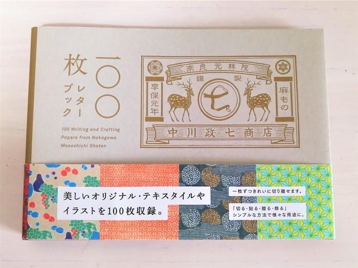 中川政七商店レターブック画像