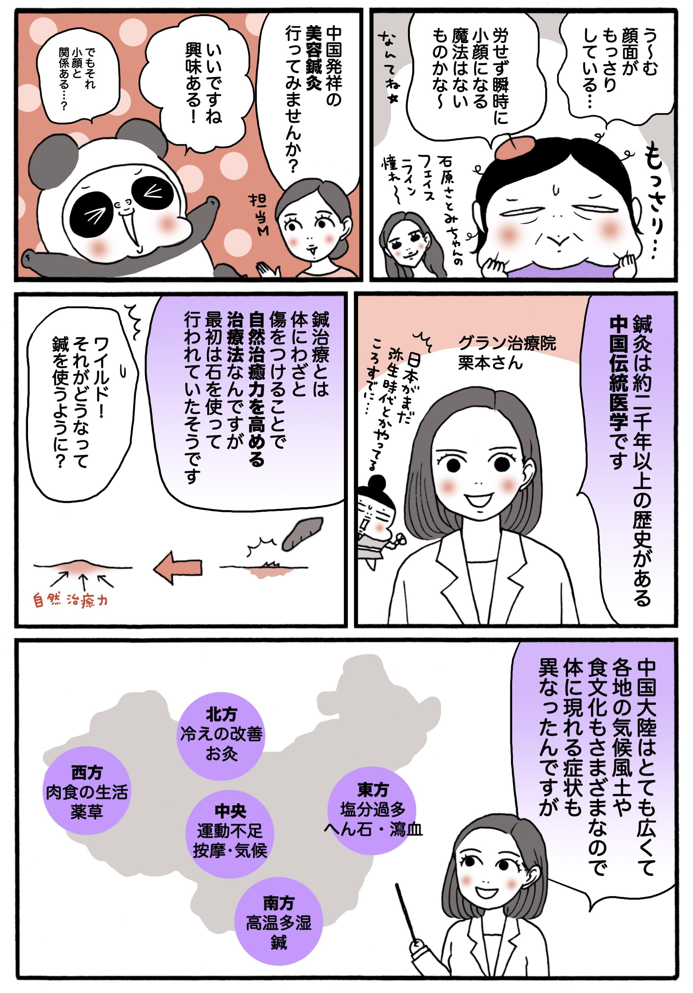 う~む顔面がもっさりしている…労せず瞬時に小顔になる魔法はないものかな~中国発祥の美容鍼灸行ってみませんか?いいですね興味ある!でもそれ小顔と関係ある…?鍼灸は約二千年以上の歴史がある中国伝統医学です鍼治療とは体にわざと傷をつけることで自然治癒力を高める治療法なんですが最初は石を使って行われていたそうですワイルド!それがどうなって鍼を使うように?中国大陸はとても広くて各地の気候風土や食文化もさまざまなので体に現れる症状も異なったんですが