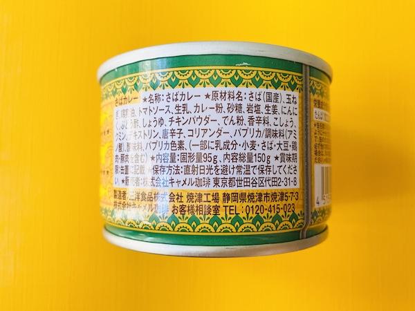 缶に記載された原材料名