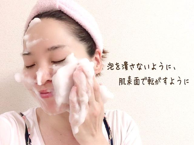 泡で顔を洗顔している