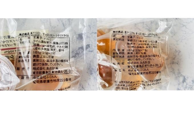 ライムゼリーの原材料表記(左)とレモンゼリーの原材料表記(右)