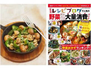 【プレゼントあり!】レシピブログで人気! 野菜たっぷりおつまみ「マッシュルームとピーマンのペペロンチーノ」
