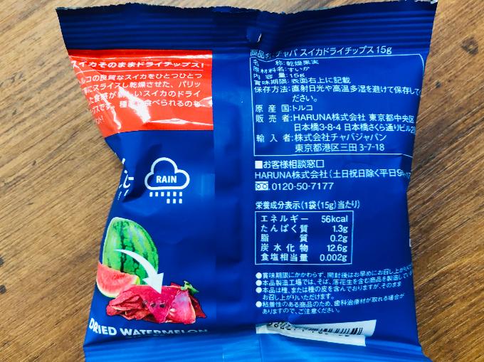 原材料と栄養成分が記載されたパッケージの裏面