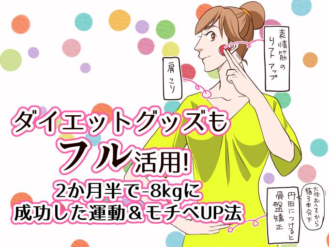 【漫画レポート】-8kgに成功! 100均アイテムなどを活用したラクやせ運動術
