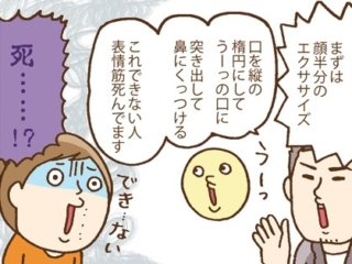 マンガのひとこま表情筋の話画像