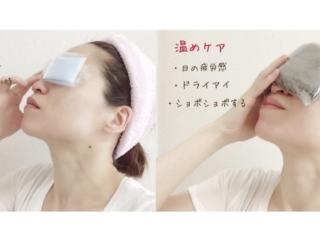 放置しないで! 老けた顔の要因は目もとかも!?  疲れを癒してキレイな目もとを作るアイケア法