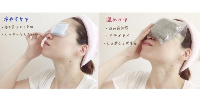 目もとに2種類のアイマスクをしている画像