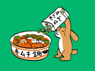「キムチ料理+ねぎ」で、夏冷え対策と免疫力アップ! #コンビニちょい足し薬膳
