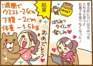 """【漫画】8月3日は""""はちみつの日""""!寝ている間にやせられる「はちみつダイエット」って!?"""